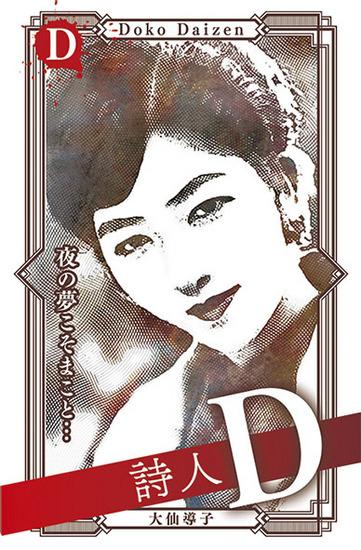 CARD_YO_D.jpg