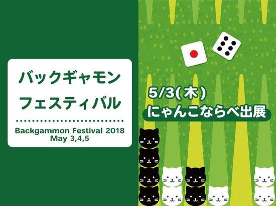 thumbnail_backgammonfestival4.jpg
